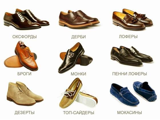 vidyi-obuvi