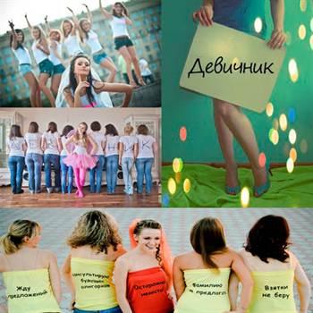 12_idei-dla-devichnika_6