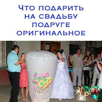 подарок подруге на свадьбу